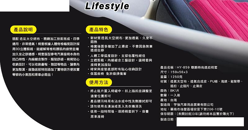 HY-859Fashion link rear car seats